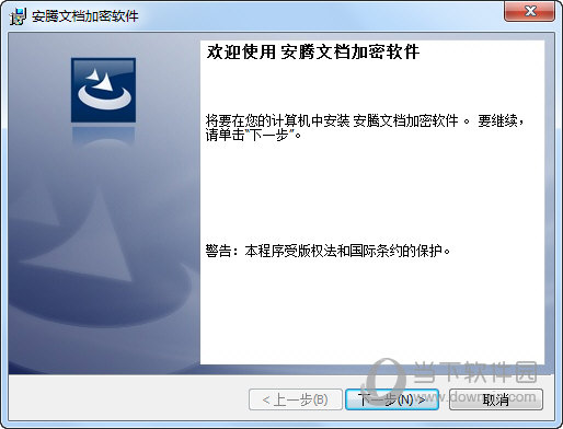 安腾文档加密工具