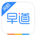 早道网校 V2.9.2 iPhone版