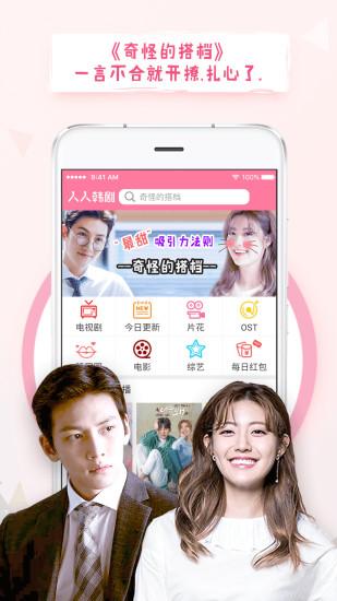 人人韩剧 V2.6.8 安卓版截图5
