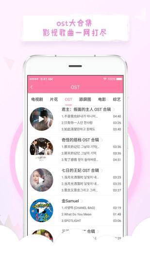 人人韩剧 V2.6.8 安卓版截图4