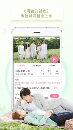 人人韩剧 V2.6.8 安卓版截图2
