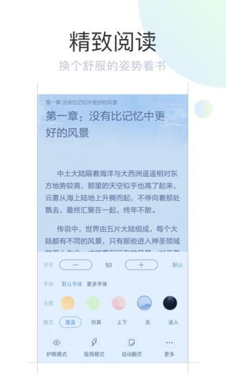 书旗小说APP V10.9.2.90 官方安卓版截图1