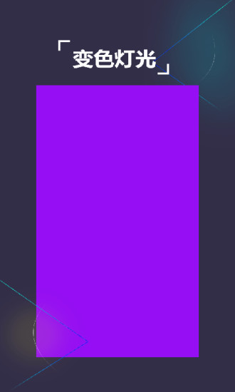 最强手电筒 V5.1.0 安卓版截图3