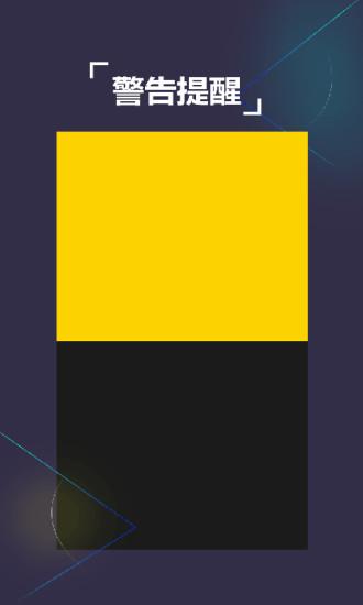 最强手电筒 V5.1.0 安卓版截图5