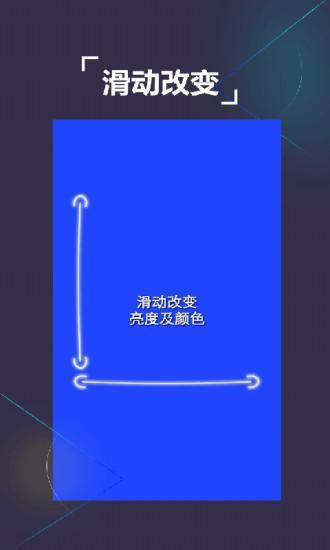 最强手电筒 V5.1.0 安卓版截图4