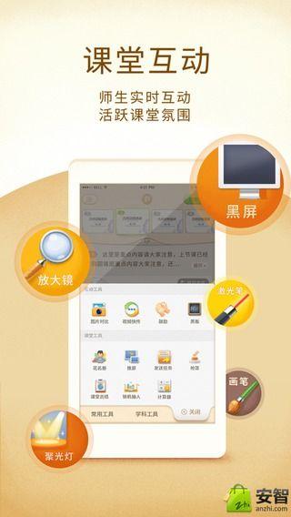 101教育PPT手机客户端 V1.9.2.0 安卓版截图3