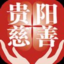 云慈善 V1.0.11 安卓版