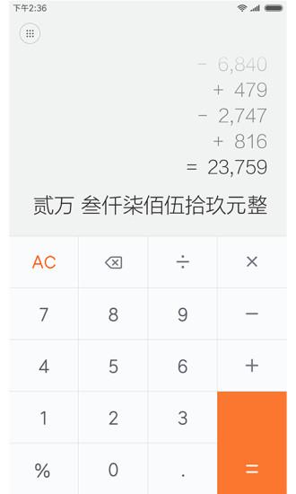 小米计算器 V10.0.19 安卓版截图3