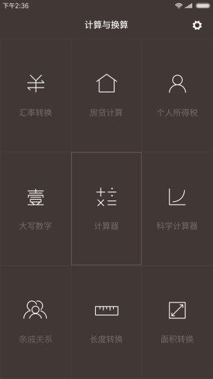 小米计算器 V10.0.19 安卓版截图2