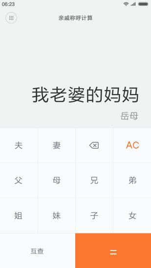 小米计算器APP V10.1.12 安卓官方版截图1