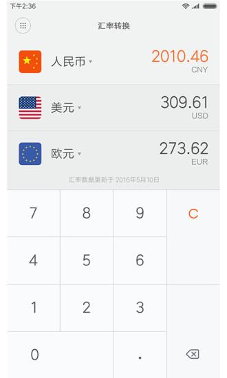 小米计算器APP V10.1.12 安卓官方版截图4