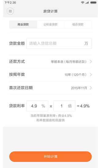 小米计算器APP V10.1.12 安卓官方版截图5