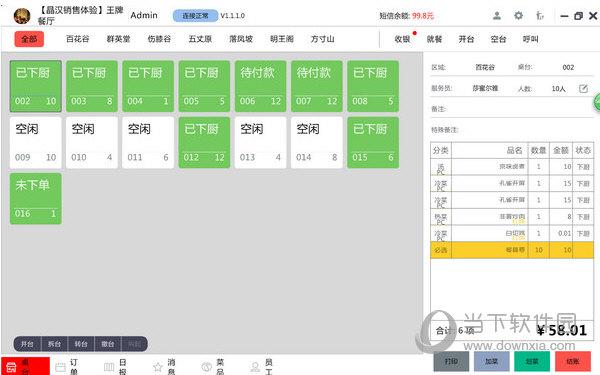 晶蝶餐饮管理系统