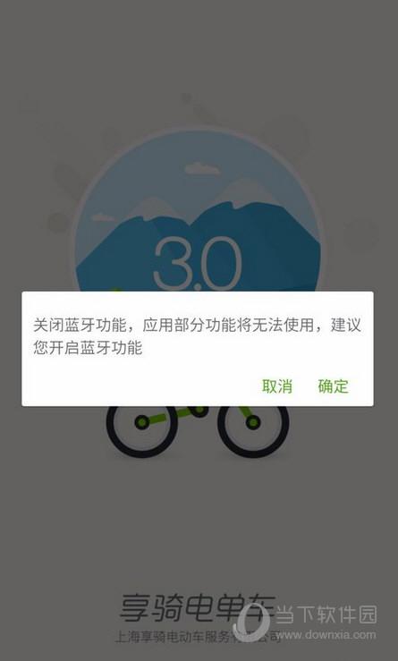享骑电单车APP页面