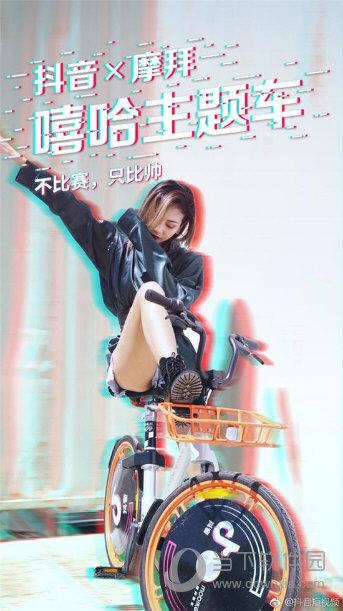 摩拜联合抖音 推出嘻哈主题音乐共享单车