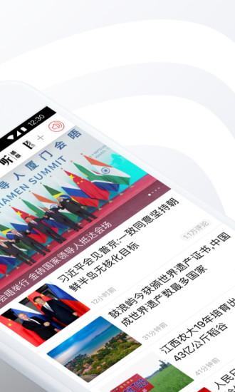 人民日报 V6.1.6 安卓版截图2