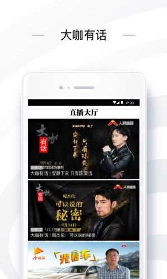 人民日报 V6.1.6 安卓版截图3
