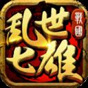 乱世七雄 V1.3 安卓版