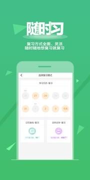 乐词新东方背单词 V2.7.4 安卓版截图3