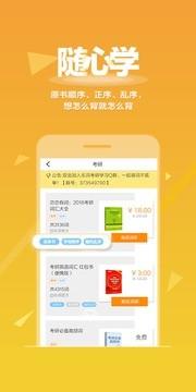 乐词新东方背单词 V2.7.4 安卓版截图2