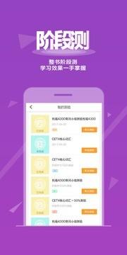乐词新东方背单词 V2.7.4 安卓版截图4