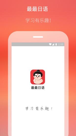 最最日语 V7.20 安卓版截图1
