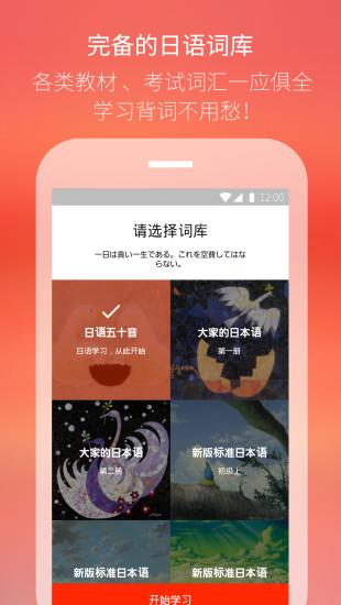 最最日语 V7.20 安卓版截图4