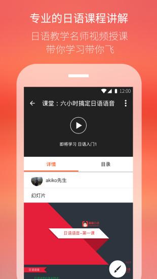 最最日语 V7.20 安卓版截图5