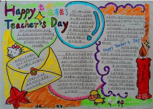 手抄报可能就是学生对老师表达祝福中最有深意的一个了,满满的祝福和