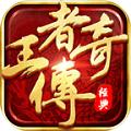 游戏蜂窝王者传奇手游辅助 V2.8.2 安卓版