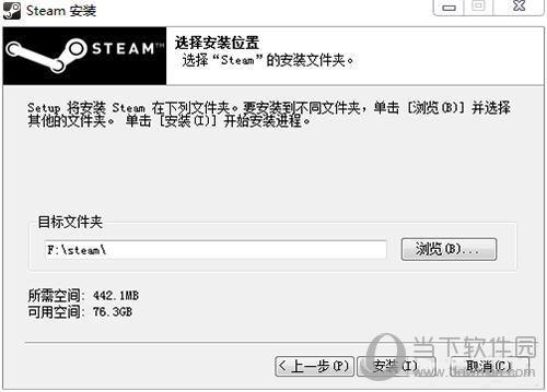 steam安装位置选择