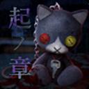 呪巣起之章 V1.0.0 安卓版