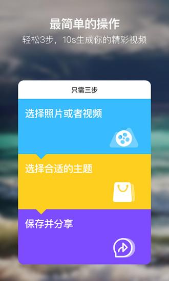 小影记 V2.8.0 安卓版截图1