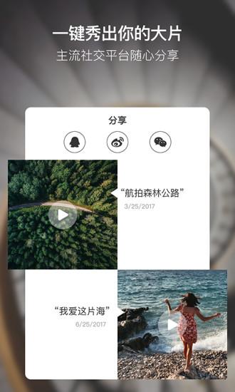 小影记 V2.8.0 安卓版截图5