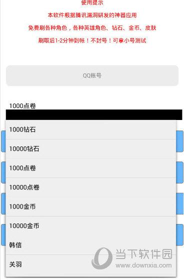 dddwa.cn刷点券软件