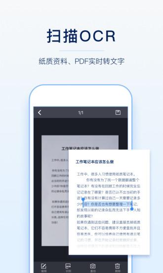 有道云笔记 V5.9.6 安卓版截图1