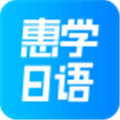 惠学日语 V3.2.2 苹果版