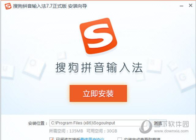 搜狗五笔拼音混合输入法Win10专版