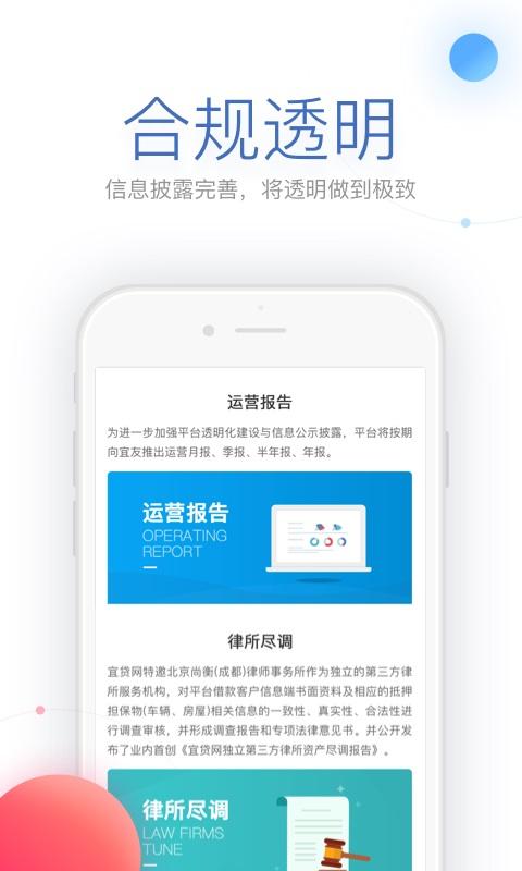 宜贷网 V3.8 安卓版截图4