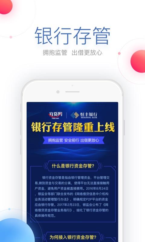 宜贷网 V3.8 安卓版截图3