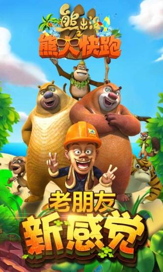 熊出没之熊大快跑 V2.7.7 安卓版截图1
