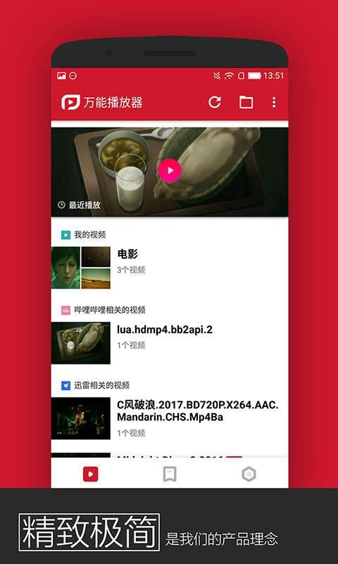 PP视频万能播放器 V1.3.001 安卓版截图1