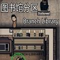 监狱建筑师超小区域可建立图书馆分区MOD V1.0 绿色免费版
