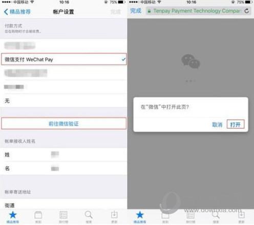 App Store微信怎么支付