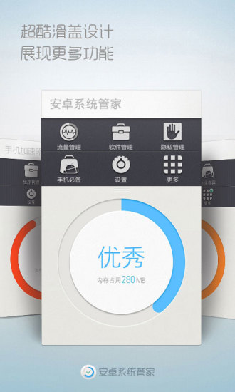安卓系统管家 V9.8.5 安卓版截图2