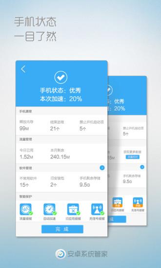 安卓系统管家 V9.8.5 安卓版截图5