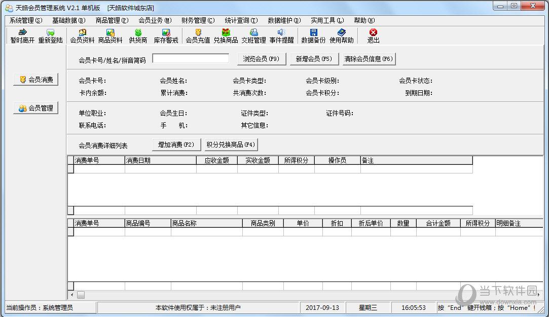 天皓会员管理系统