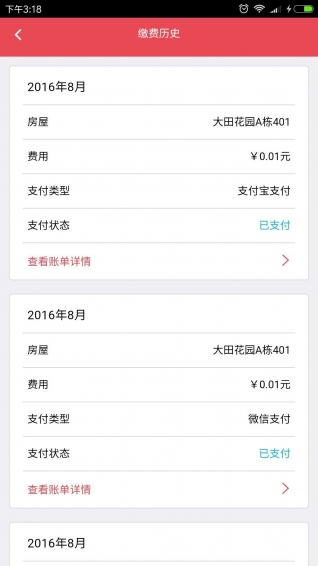 租客易 V1.5.4 安卓版截图4