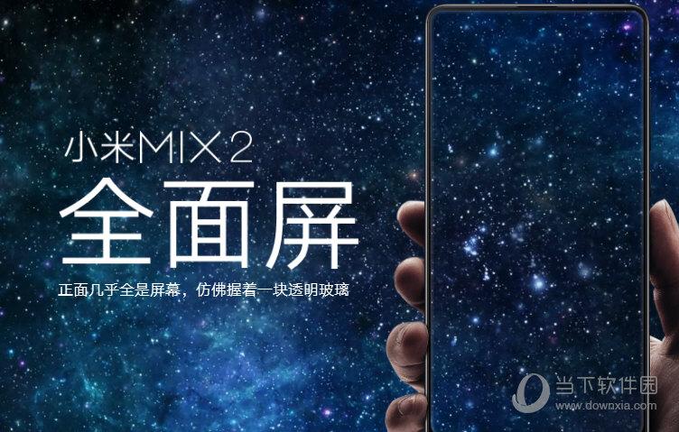小米mix2和iPhone8哪个好
