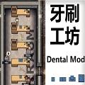 监狱建筑师犯人刷牙牙刷工坊MOD V1.0 绿色免费版